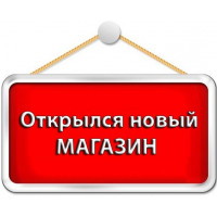 Отдел Рации переехал из ТРЦ Максимум на Павла Корчагина 258