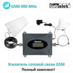 Усилитель сотовой связи (репитер) GSM 900