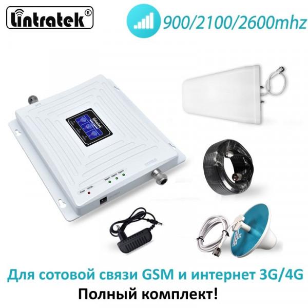 Усилитель сотовой связи / репитер GSM 3G 4G LTE - 900/2100/2600