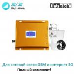 Усилитель сотовой связи (репитер) GSM 3G
