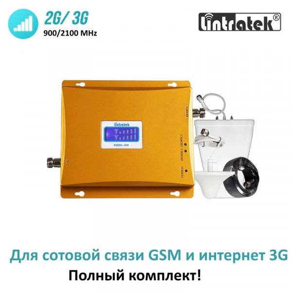 Усилитель сотовой связи / репитер GSM/3G WCDMA - 900/2100 КОМПЛЕКТ